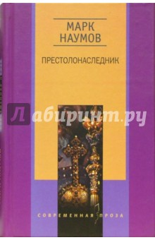 Престолонаследник - Марк Наумов