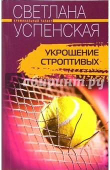 Укрощение строптивых: Роман - Светлана Успенская