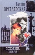 Галина Врублевская: Половина любви
