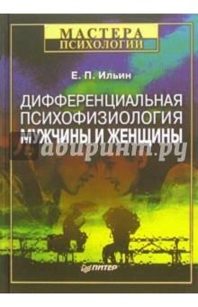 Дифференциальная психофизиология мужчины и женщины - Евгений Ильин
