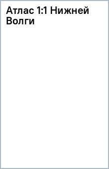 Атлас 1:1 Нижней Волги