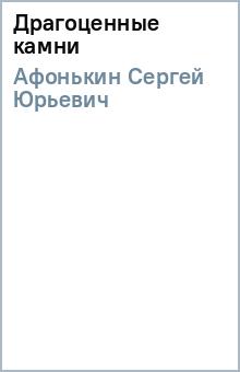 Драгоценные камни - Сергей Афонькин