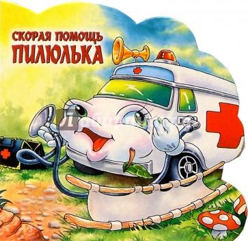 Картинка прикольная скорой помощи, прошедшим днем