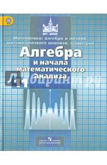Математика. Алгебра и начала мат. анализа. 11 класс. Учебник. Базовый и углубленный уровни. ФГОС