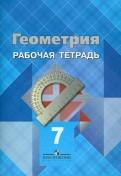Атанасян, Юдина, Бутузов: Геометрия. 7 класс. Рабочая тетрадь