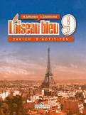 Селиванова, Шашурина: Французский язык. 9 класс. Сборник упражнений