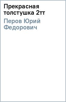 изменилось прекрасная толстушка книга 2 читать онлайн девочки)