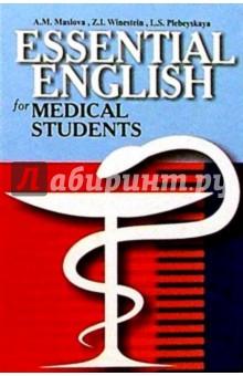 Учебник по английского языка для медицинских вузов - Маслова, Вайнштейн