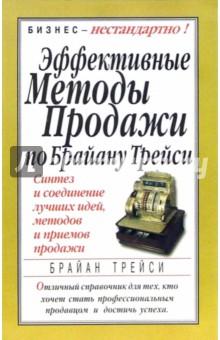 Брайан Трейси - Эффективные методы продажи по Брайану Трейси обложка книги d5cc848cc8e