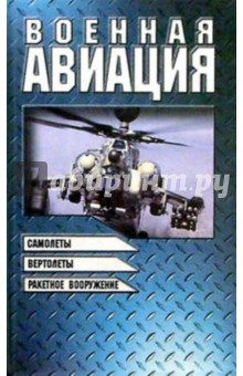Военная авиация. Книга 2