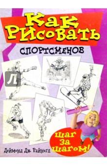 Как рисовать спортсменов - Деймонд Райнегл