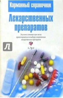 Карманный справочник лекарственных препаратов - Андреас Русс