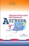 Звавич, Кузнецова, Суворова: Алгебра. 7 класс. Дидактический материал