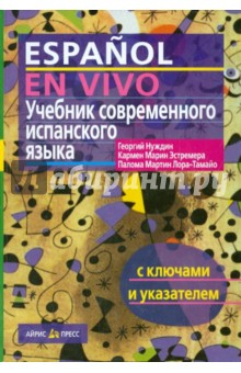 Учебник современного секса