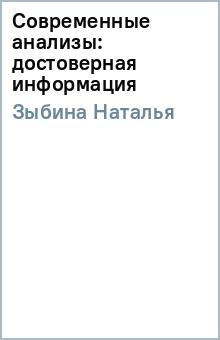Современные анализы: достоверная информация - Наталья Зыбина