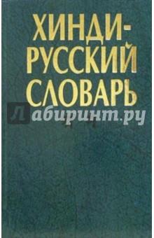 русско-чувашский словарь скачать бесплатно