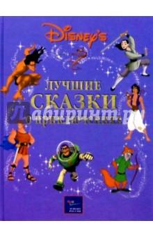Лучшие сказки о приключениях