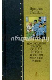 Похождения бравого солдата Швейка во время мировой войны: Роман - Ярослав Гашек