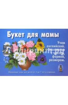 Букет для мамы - Е. Путырская