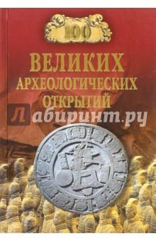 100 великих археологических открытий - Андрей Низовский