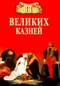 Авадяева, Зданович: 100 великих казней