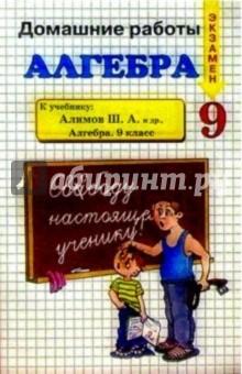 ДР Алгебра 9 кл к уч. Алимова