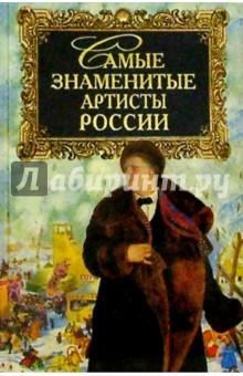 Самые знаменитые артисты России - Сергей Истомин