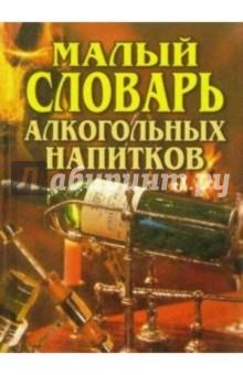 Малый словарь алкогольных напитков - Леонид Зданович