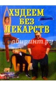 Худеем без лекарств - Владимир Круковер