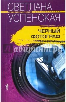 Черный фотограф: Роман - Светлана Успенская