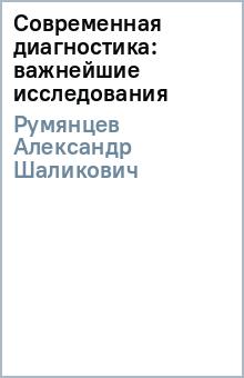 Современная диагностика: важнейшие исследования - Александр Румянцев