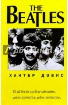 The Beatles - Хантер Дэвис