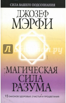Джозефа мерфи магическая сила разума скачать бесплатно
