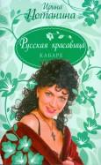 Ирина Потанина - Русская красавица. Кабаре обложка книги