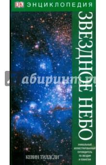 Звездное небо. Энциклопедия - Кевин Тилдсли