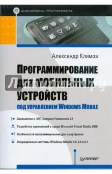 Программирование для мобильных устройств под управлением Windows Mobile - Александр Климов