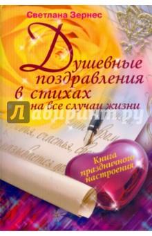 Светлана Зернес: Душевные поздравления в стихах на все случаи жизни. Книга праздничного настроения  - купить со скидкой