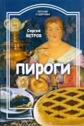 Сергей Ветров: Пироги