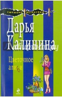 Цветочное алиби - Дарья Калинина