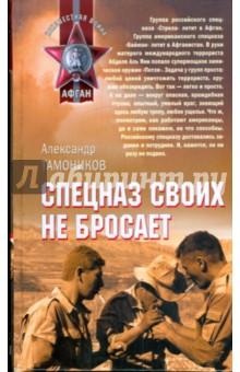 Спецназ своих не бросает - Александр Тамоников
