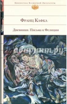 Дневники. Письма к Фелиции - Франц Кафка