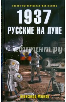 1937: Русские на Луне - Александр Марков