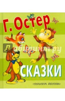 Сказки - Григорий Остер