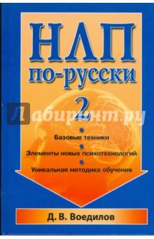 НЛП по-русски - 2 - Дмитрий Воедилов