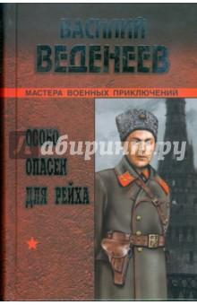 Особо опасен для рейха - Василий Веденеев