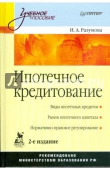 Ипотечное кредитование - Ирина Разумова