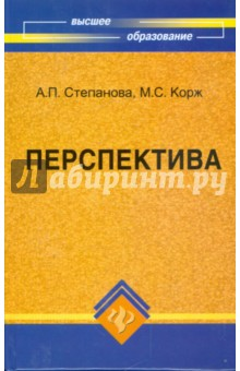 Перспектива: учебно-методическое пособие - Степанова, Корж