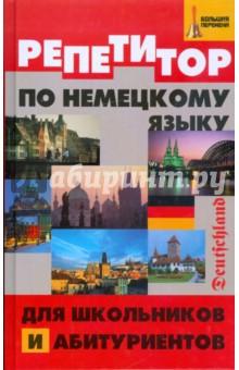 Репетитор по немецкому языку для школьников и абитуриентов