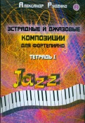 Александр Руденко: Эстрадные и джазовые композиции для фортепиано: тетрадь 1