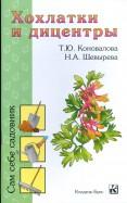 Коновалова, Шевырева: Хохлатки и дицентры